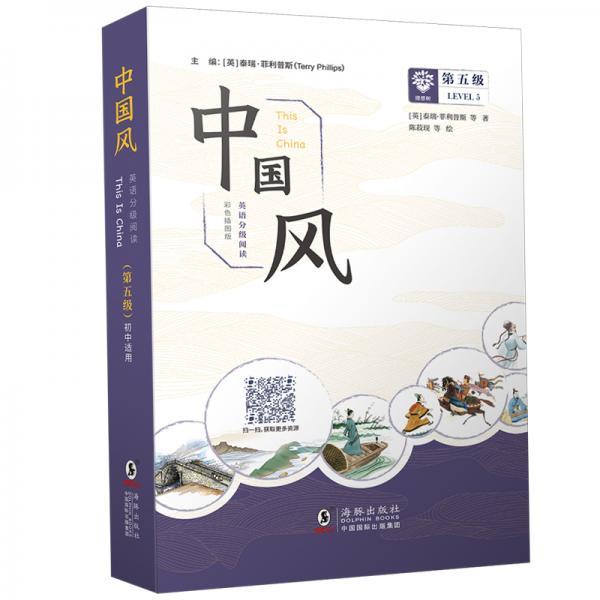 中国风英语分级阅读第五级初中适用少儿英语读物(彩色插图版)