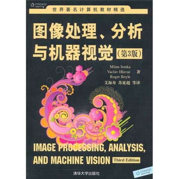 图像处理、分析与机器视觉