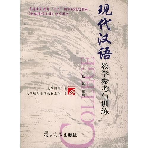 现代汉语教学参考与训练