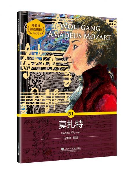 外教社德语悦读系列:B1莫扎特