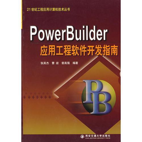 PowerBuilder应用工程软件开发指南