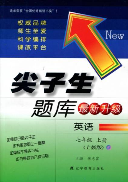 2015秋尖子生题库 七年级英语上(上教版)