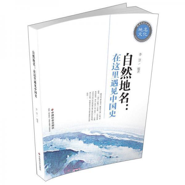 自然地名:在这里遇见中国史