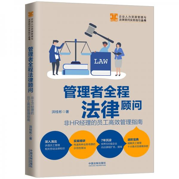 管理者全程法律顾问:非HR经理的员工高效管理指南(少量,随机发货)
