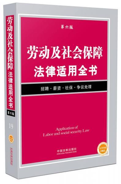 劳动及社会保障法律适用全书(第六版)