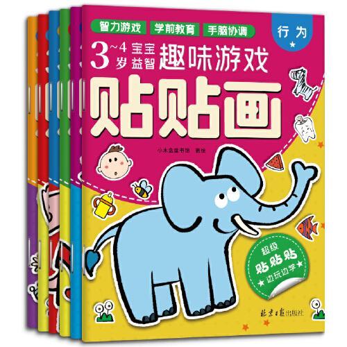 3-4岁宝宝益智趣味游戏贴贴画(共6册)