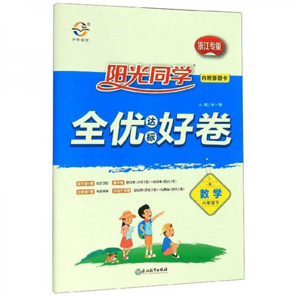 阳光同学全优达标好卷:数学(六年级下R浙江专版)