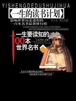 一生要读知的100本世界名书