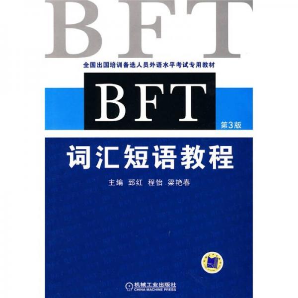 全国出国培训备选人员外语水平考试专用教材:BFT词汇短语教程(第3版)