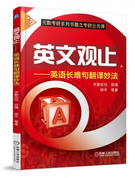 天勤考研系列书籍之考研公共课·英文观止