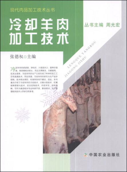 现代肉品加工技术丛书:冷却羊肉加工技术