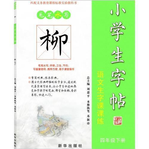 柳体 小学生字帖:语文生字课课练(四年级下册)