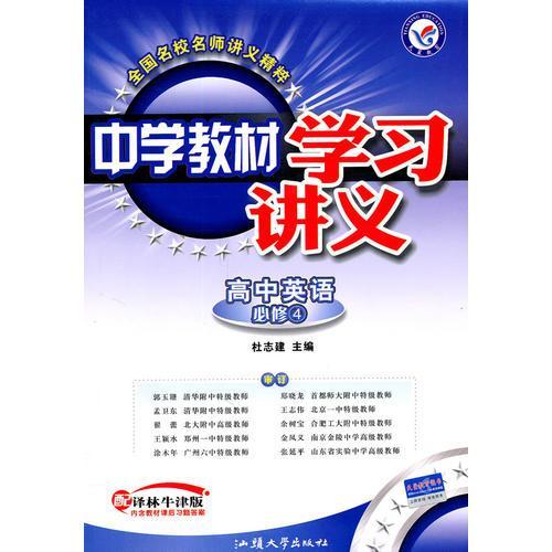 2010-2011中学教材学习讲义高中新课标必修四 英语(牛津版)