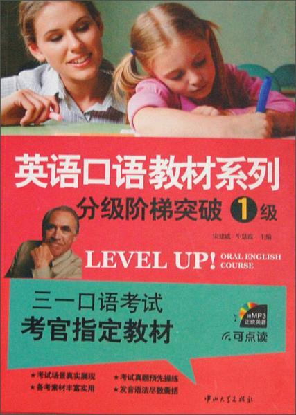 英语口语教材系列:分级阶梯突破1级