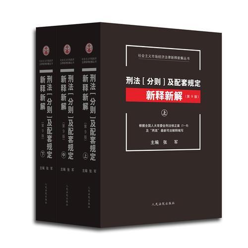 刑法[分则]及配套规定新释新解(第9版)(上、中、下)