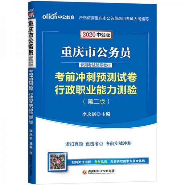 中公教育2020重庆市公务员录用考试教材:考前冲刺预测试卷行政职业能力测验