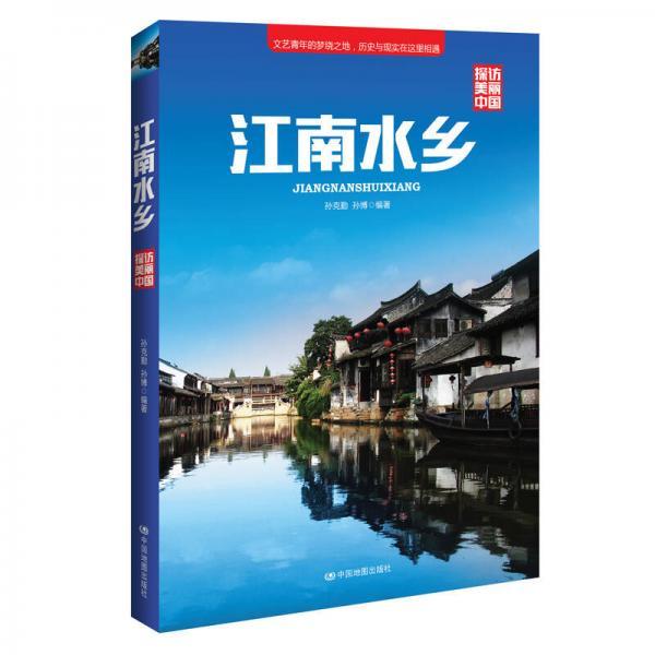 探访美丽中国·江南水乡