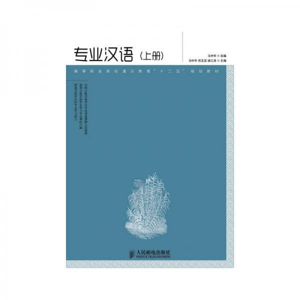 专业汉语(上册)