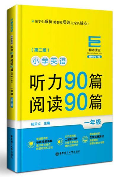 翻转课堂·小学英语听力90篇+阅读90篇:一年级(赠MP3下载 第二版)