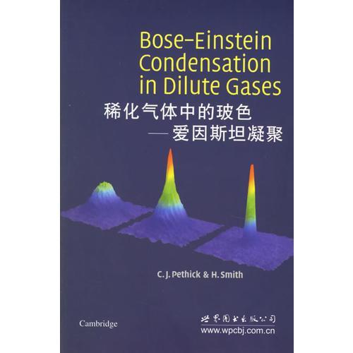 稀化气体中的玻色——爱因斯坦凝聚(英文版)