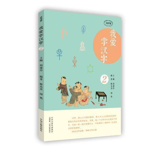 我爱学汉字(第二册)·MPR有声读物