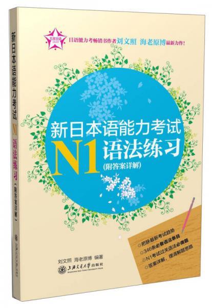 新日本语能力考试N1语法练习