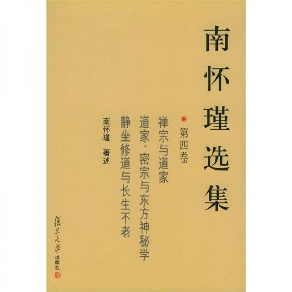 南怀瑾选集(第四卷)