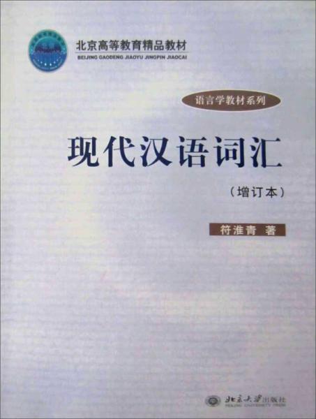 现代汉语词汇(增订本)/语言学教材系列