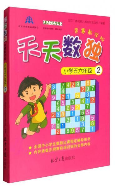 天天数独竞赛教学版2(小学五六年级)