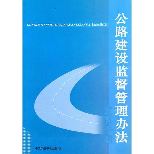 公路建设监督管理办法宣贯手册
