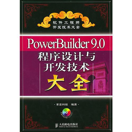 PowerBuilder9.0程序设计与开发技术大全