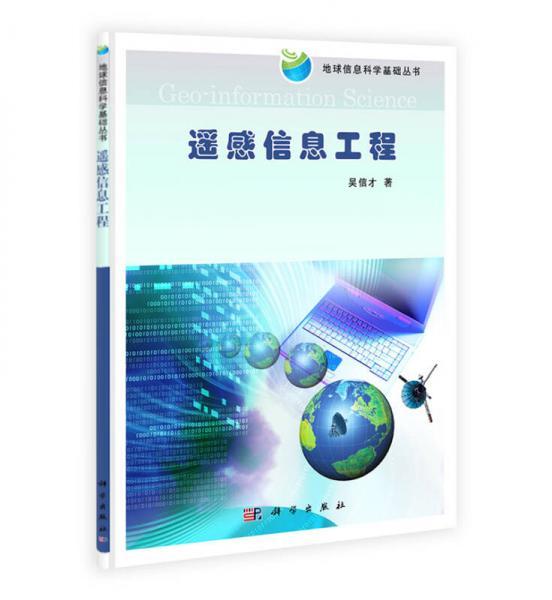 遥感信息工程