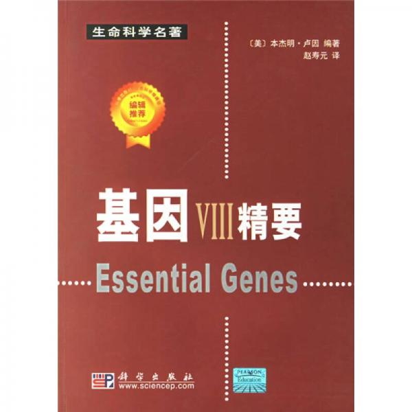 基因VIII精要