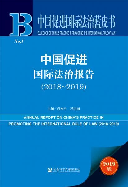 中国促进国际法治蓝皮书:中国促进国际法治报告(2018—2019)