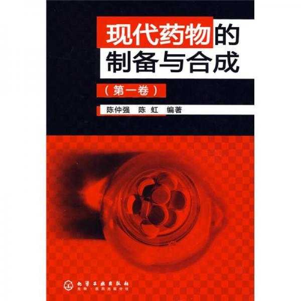 现代药物的制备与合成(第1卷)