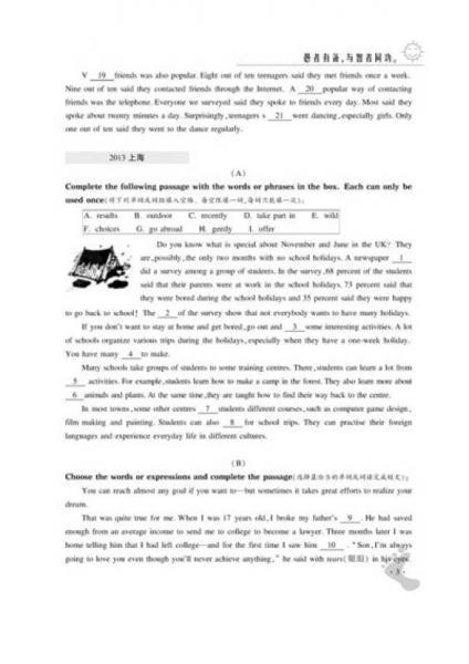 中考英语完形填空(2015版8年中考试题最新详解版)