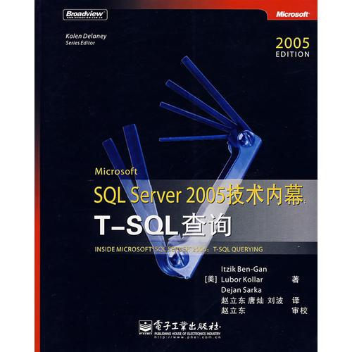 Microsoft SQL Server 2005技术内幕:T-SQL查询