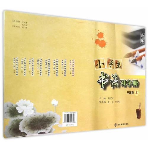 小学生书法习字册·三年级·上·欧体