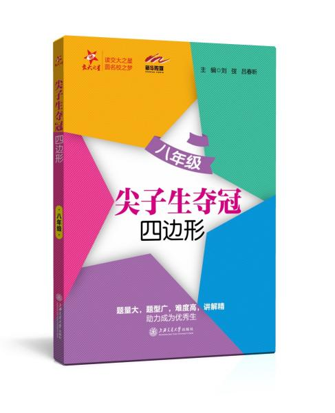 尖子生夺冠——八年级(四边形)(交大之星)
