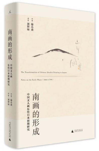 南画的形成:中国文人画东传日本初期研究
