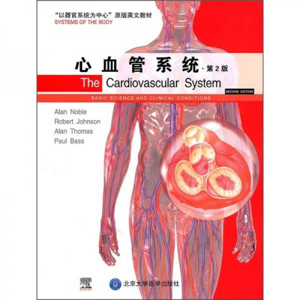 心血管系统(第2版)