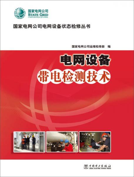 电网设备带电检测技术