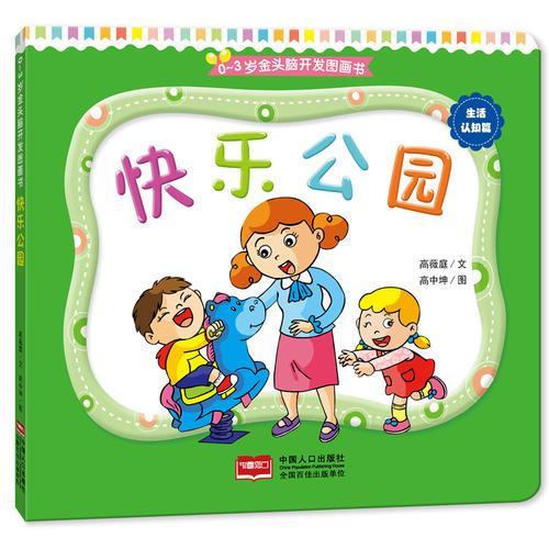 0-3岁金头脑开发图画书:快乐公园(撕不烂的纸板书)