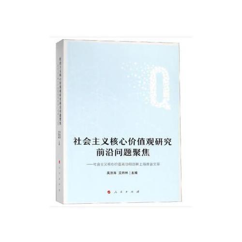 社会主义核心价值观研究前沿问题聚焦——社会主义核心价值观协同创新上海峰会文萃