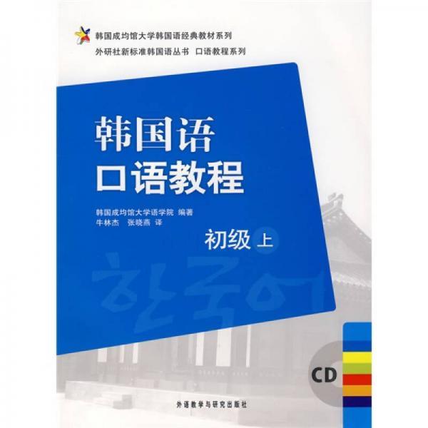 韩国成均馆大学韩国语经典教材系列·韩国语口语教程:初级(上)