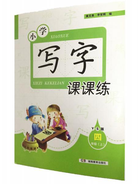小学写字课课练·语文S版四年级(上)