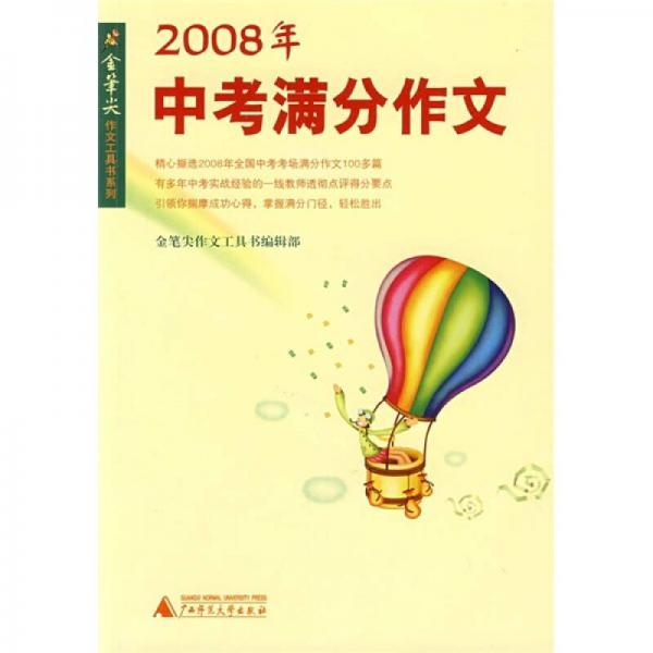 2008年中考满分作文
