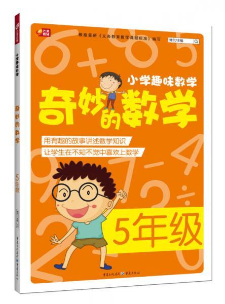 小学趣味数学·奇妙的数学:五年级