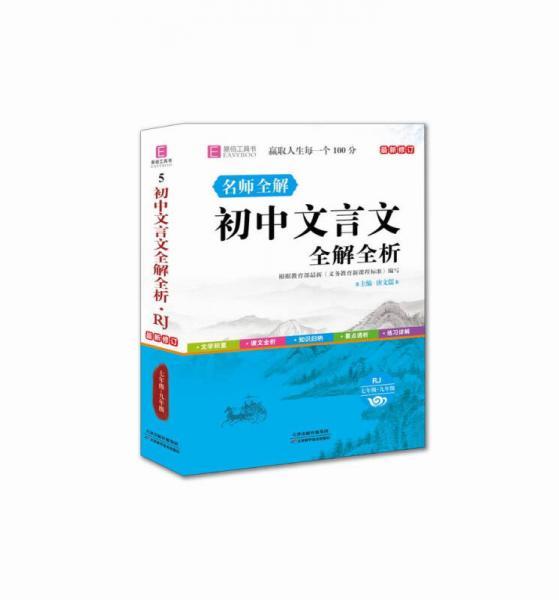 初中文言文全解全析(七年级-九年级 RJ 最新修订)