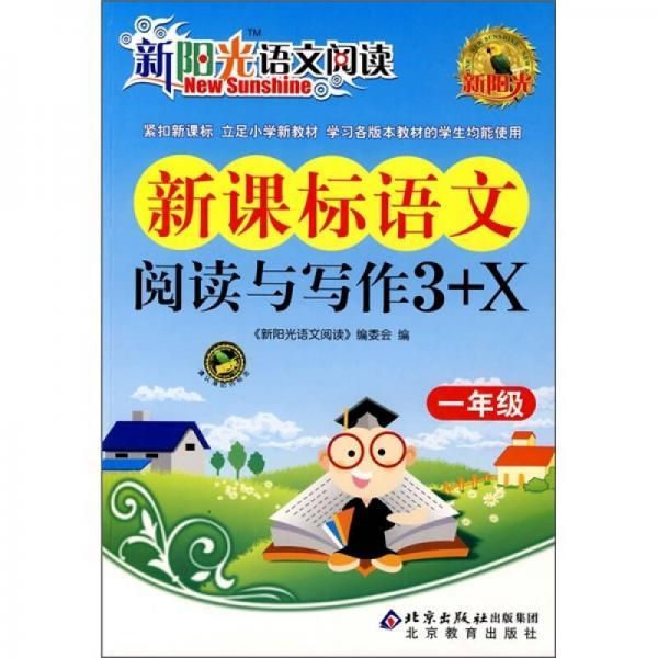 新阳光语文阅读·新课标:语文阅读与写作3+X(1年级)